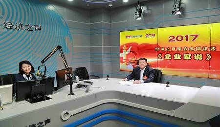 徐和谊董事长央广访谈录