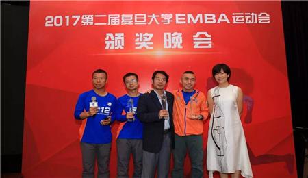 复旦大学EMBA第二届运动会颁奖晚会,复旦大学EMBA,EMBA