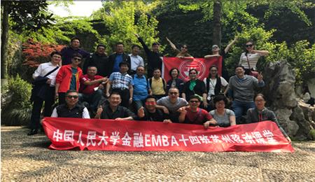 人民大学EMBA14班学员合影,人民大学EMBA,EMBA