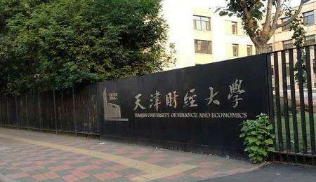 学习天津财经大学EMBA有什么收益