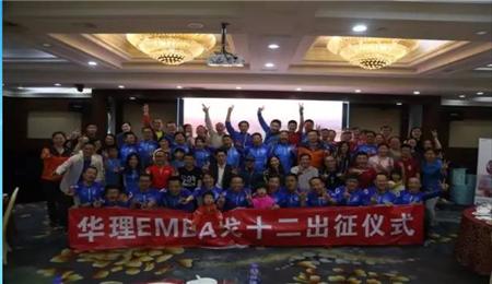 华东理工大学EMBA戈12成员合影,华东理工大学EMBA,EMBA