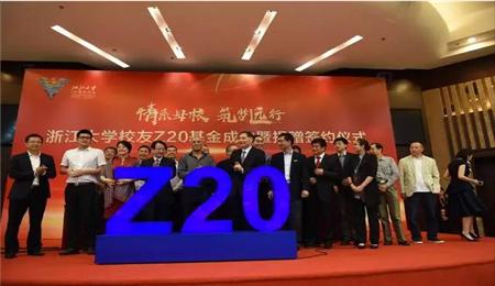 浙江大学EMBA企业家校友设立Z20基金成立,浙江大学EMBA,EMBA