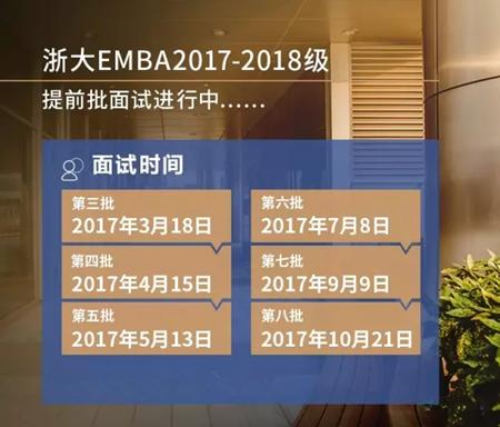 浙大EMBA