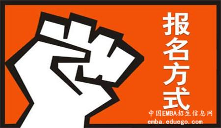 上海交通大学EMBA报名方式,上海交通大学EMBA,EMBA