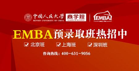 人大商学院EMBA预录取班