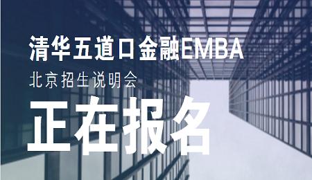 清华五道口金融EMBA北京招生说明会正在报名