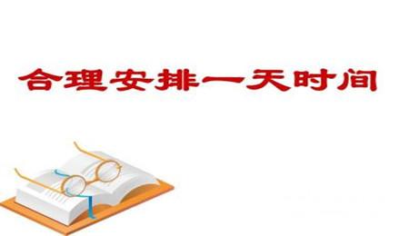 北京航空航天大学EMBA学习时间如何合理安排,EMBA