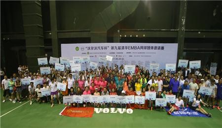 第九届清华EMBA网球团体邀请赛队员合影,中国科学技术大学EMBA,EMBA