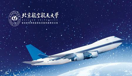 北京航空航天大学经济管理学院EMBA项目介绍