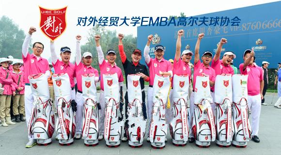 对外经贸大学EMBA高尔夫球协会