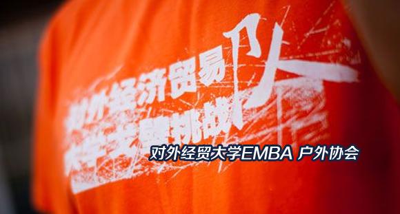 对外经贸EMBA户外协会