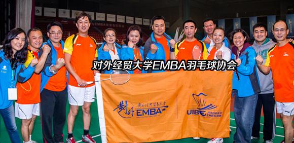 对外经贸EMBA羽毛球协会