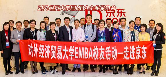 对外经贸EMBA企业家协会