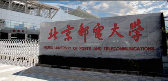 北京邮电大学EMBA