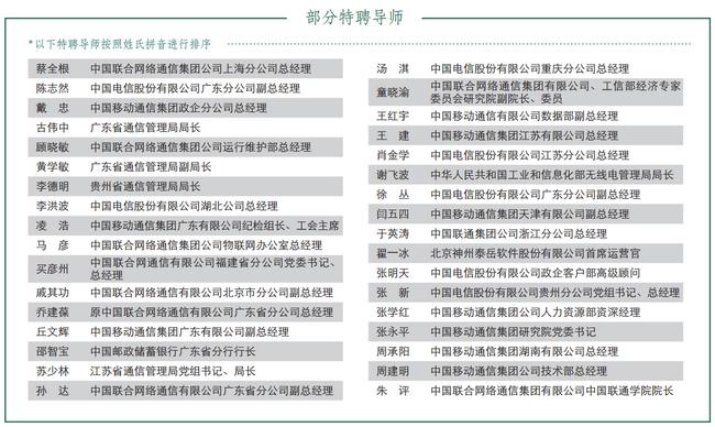 北京邮电大学EMBA部分特聘导师