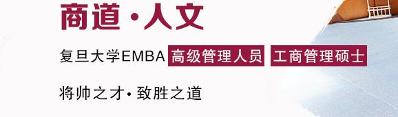 复旦大学管理学院EMBA项目优势