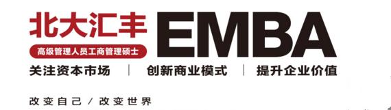 北京大学汇丰商学院EMBA项目介绍