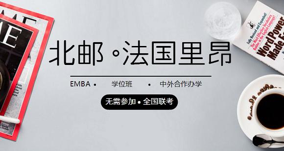 北邮与法国里昂商学院合作办学EMBA项目