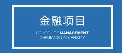 浙江大学EMBA金融项目