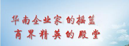 华南理工大学工商管理学院EMBA项目介绍