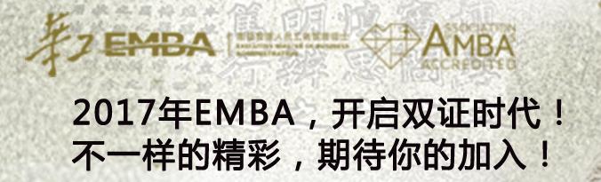 华南理工大学工商管理学院EMBA项目优势