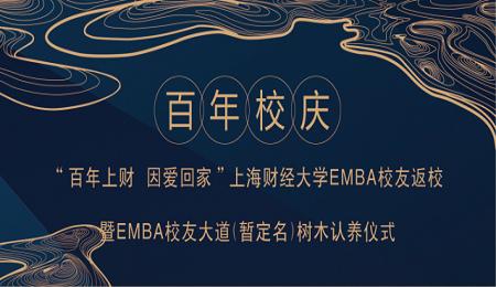 """上海财经大学EMBA""""百年上财·因爱回家""""活动即将举行"""