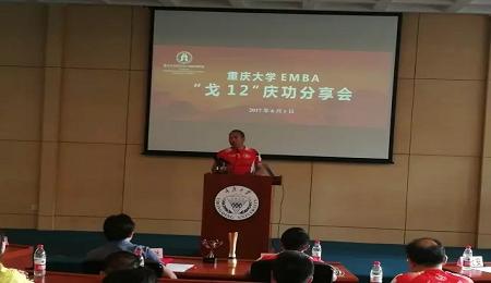 重庆大学EMBA