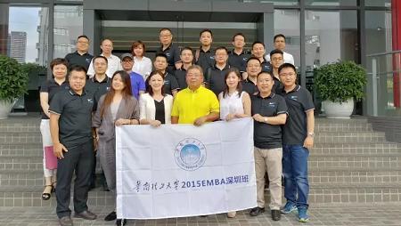 华南理工大学EMBA深圳班课堂小记