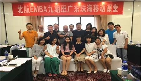 北京航空航天大学EMBA,EMBA