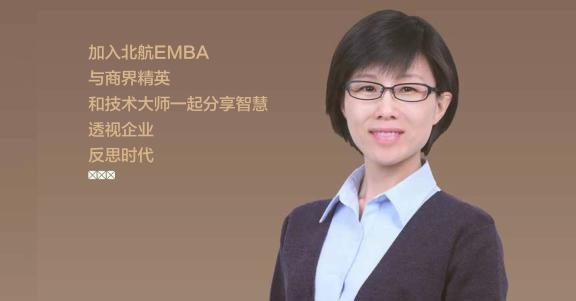 北京航空航天大学EMBA中心主任—白明寄语