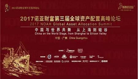 华南理工大学EMBA将举办高峰论坛