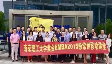 南京理工大学EMBA,EMBA