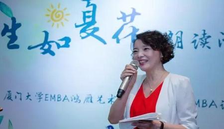"""厦门大学EMBA举行""""生如夏花""""朗读活动"""
