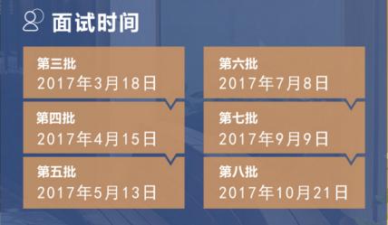 浙江大学2018级EMBA提前批面试计划