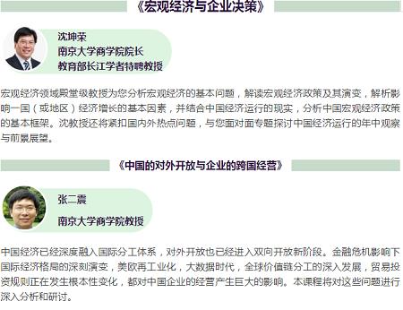 南京大学EMBA七月课程安排