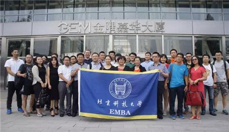北京科技大学EMBA,EMBA
