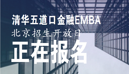 清华五道口金融EMBA北京招生开放日,清华五道口金融EMBA,EMBA
