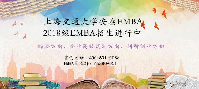 上海交通大学EMBA招生中