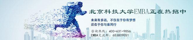 北京科技大学EMBA