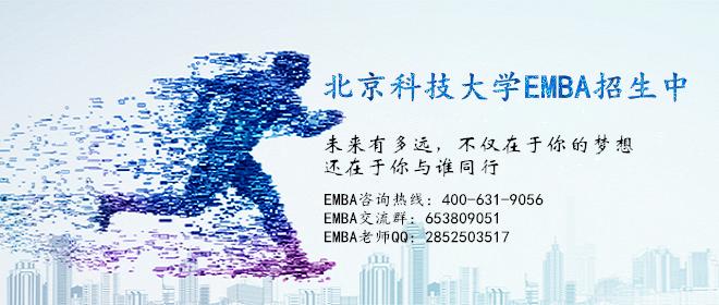 北京科技大学EMBA.png