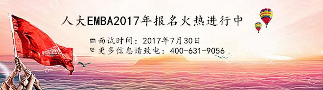 人大商学院EMBA.jpg