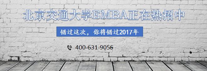 北京交通大学EMBA.png