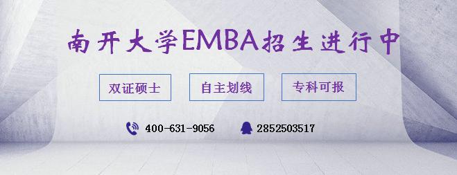 南开大学EMBA.png
