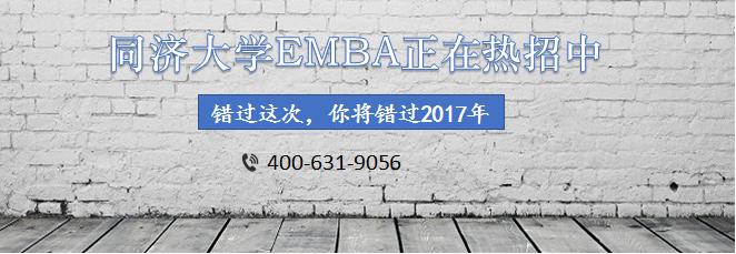 同济大学EMBA.png