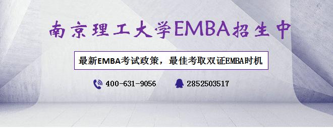 南京理工大学EMBA.png