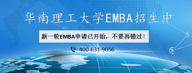 华南理工大学EMBA.png
