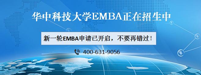 华中科技大学EMBA.png