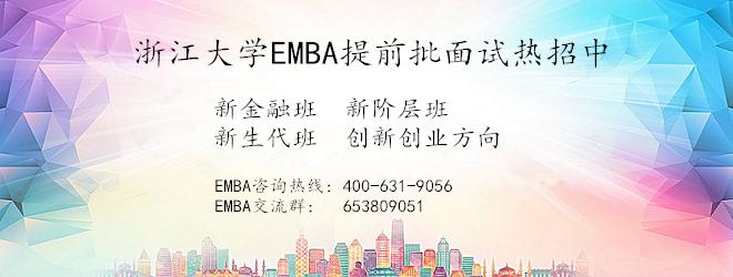 浙江大学EMBA