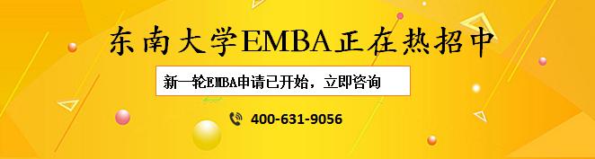 东南大学EMBA