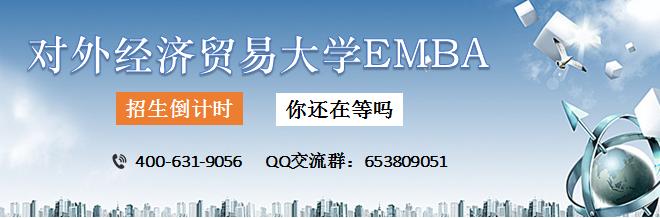 对外经济贸易大学EMBA,EMBA